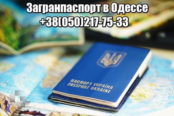 Загранпаспорт в Одессе