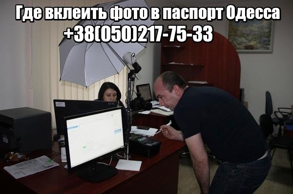 Где вклеить фото в паспорт Одесса