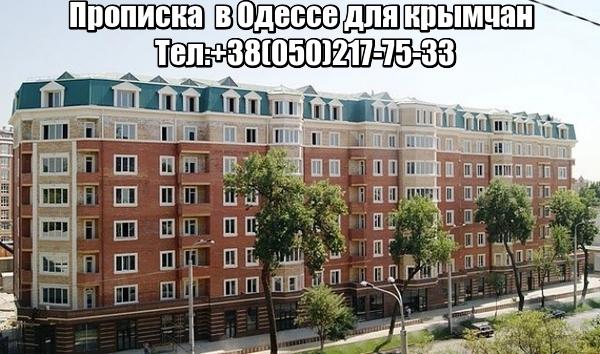Прописка в Одессе для крымчан
