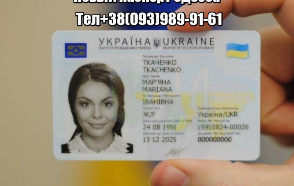 Новый паспорт Одесса