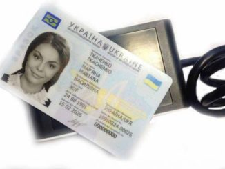 Id паспорт Одесса Малиновский район
